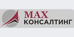 Макс-Консальтинг